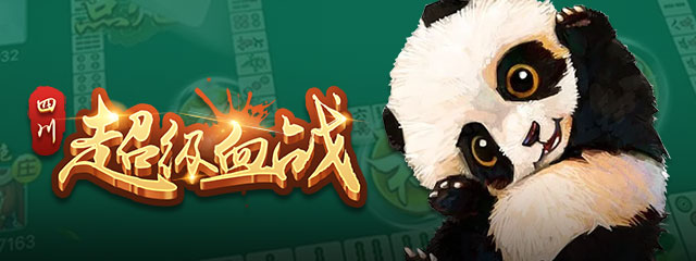 四川麻将-超级血战(内测版)